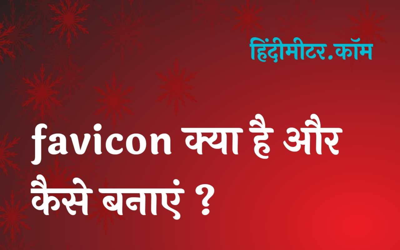 What is favicon in hindi