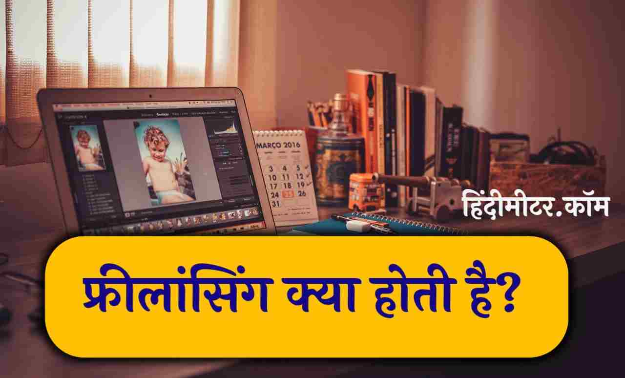 What is freelancing in hindi