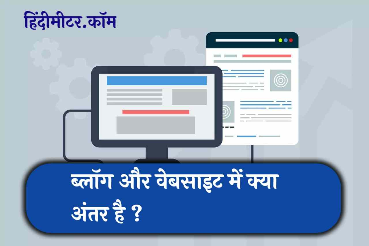 Difference between blog and website in hindi