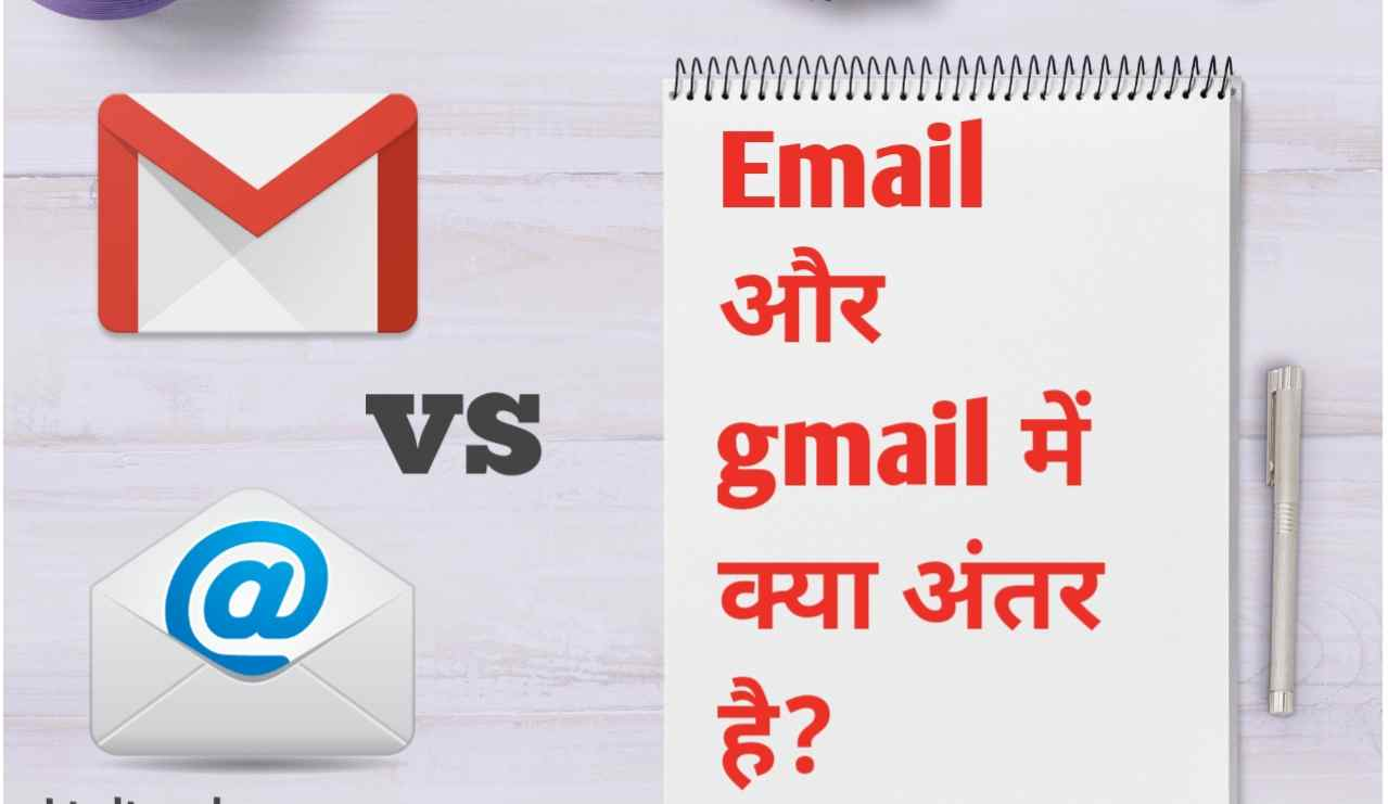 Difference between email and Gmail in hindi