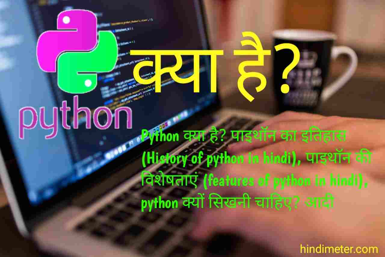 What is python in hindi